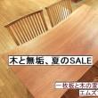 204、【温かい家庭へのお手伝い】木と無垢、夏のSALEを開催させて頂きます。一枚板と木の家具の専門店エムズファニチャーです。