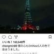 日本語だけど...( °_° ) チャンミン Instagram更新