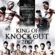 2017/12/10(日) King of KNOCK OUT 初代ライト級王座決定戦 森井洋介 対 勝次