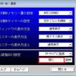 Vistaの高速化ソフト