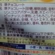 森永製菓/大玉チョコボール、ソルティホワイトっ!><