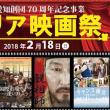 2/18開催!民団愛知創団70周年記念事業コリア映画祭