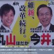 日本維新の会『丸山ほだか』活動実績チラシを見て
