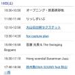 第9回 すみだストリートジャズフェスティバル(2018.8.19)