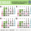 2016年7月から2017年6月岐阜県理容営業カレンダー