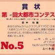 【賞状】大都市コンテスト[2017]