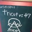 tricot対バン@B-FLAT