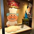 神戸散策 その二、ジャムおじさんのパン工場