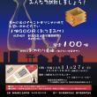 うちのDE月見酒のご案内 11月27日(日)16:30~18:00 内野まちづくりセンター