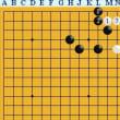 囲碁死活1345 碁経精妙