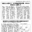 「明日の秋津を考える会」会報NO.8