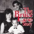 闘神伝説~李小龍 (112) 念願のリンダ・リー著「ブルース・リー・ストーリー」を救済して。