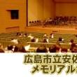 広島市立安佐北高等学校メモリアルコンサート歴代顧問が来訪され重厚な演奏会開幕!2代目顧問T氏に再会する。演奏に負けないほど感動そして感謝!
