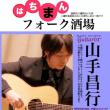 12月20日(水)山手昌行、インストゥルメンタルギターLIVE