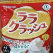 ララクラッシュ  杏仁ミルク