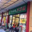 「食・品・館」アプロ 閉店セール