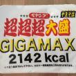 超超超大盛りGIGAMAX2142カロリー