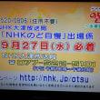 7年ぶりに・・・。 ~ NHKのど自慢 高島市