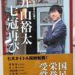 新刊情報:『前人未到のさらに先へ 井山裕太七冠再び』