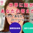 ココロ動くハタラキカタ! Recruit NOW! 国際貿易事務