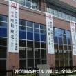 アサヒビール博多工場までウォーキング(福岡市博多区)