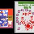 春、待ち遠しいネ、春の絵本「ちいさいパピーちゃんのおはな」、読者のコメント、西本鶏介先生の解説、