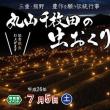 里創人・熊野倶楽部 三重県