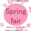 Springフェア♪