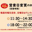 営業日(営業時間)変更のお知らせ