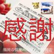 おかげさまで ハルマチ夏セール2018 福岡の質屋ハルマチ原町質店