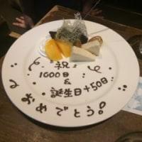 祝1000日 2人でパーティ編