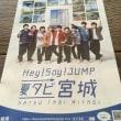 Hey!Say!JUMP→夏タビ宮城