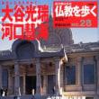 週刊朝日百科 仏教を歩く [改訂版]28号 大谷光瑞・河口慧海