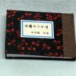 「女暦十二か月 日本編 別巻」という豆本