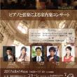 ピアノと弦楽による室内楽コンサート