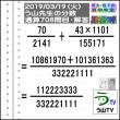 解答[う山先生の分数]【分数708問目】算数・数学天才問題[2019年3月19日]Fraction