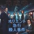 映画「オリエント急行殺人事件」