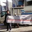 「アジア・太平洋戦争76周年 再び戦争への道を許さない・憲法9条を守ろう!」の12・8街頭行動に参加