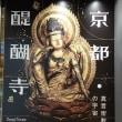 「京都・醍醐寺 真言密教の宇宙」