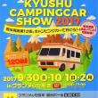 九州キヤンピングカーショー 9/30~10/2 グランメッセ熊本