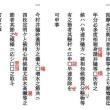古文書メール添削2