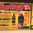 ぶたやま(ジャンクまぜそば)@武蔵新城に行きました。