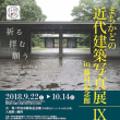 まちかどの近代建築写真展in藤村記念館Ⅸ