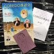 第10回 COREDO落語会