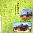 日本に漂着した朝鮮船のこと ①1819年鳥取県琴浦町に漂着した朝鮮人たちを描いた掛け軸が機縁となった日韓友好交流公園(風の丘)