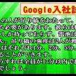 【Google入社試験】全5問!発想が大事な難問!