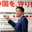 <中国報道>続投を決めた安倍氏、日本の戦略的な突破を促すか 。