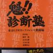 魁!!診断塾発刊記念 東京GIMカンファレンス特別編開催のお知らせ