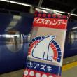 2016年6月 大阪の思い出 #11 -大阪・アイスキャンデー -