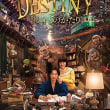 DESTINY 鎌倉ものがたり★★★・8